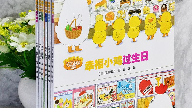 幸福小鸡系列绘本套装全6册 工藤纪子著  The Happy Chicks Series 6 books (Paperback)