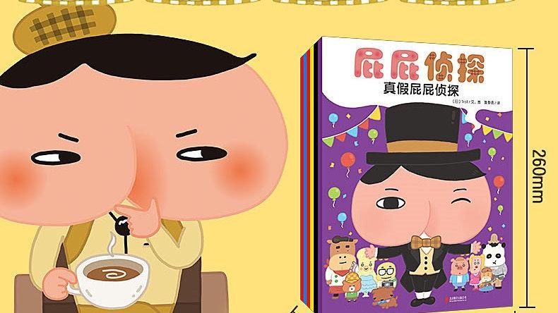 屁屁侦探系列6册让人欲罢不能的日本超人气侦探绘本 The Butt Detective Series 6 Books (Paperback)
