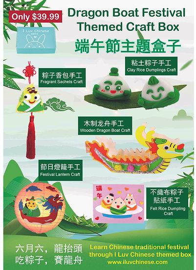 Dragon Boat Festival Celebration Box 端午節盒子