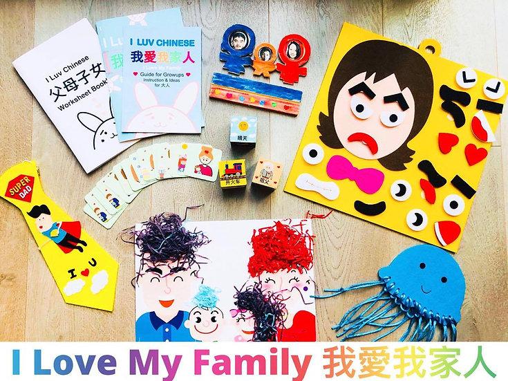 I Love My Family 我愛我家人(Single Box Purchase)