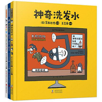 神奇怪侠系列3册绘本 宫西达也 The Magical Storybook Series 3 books (Hardcover)