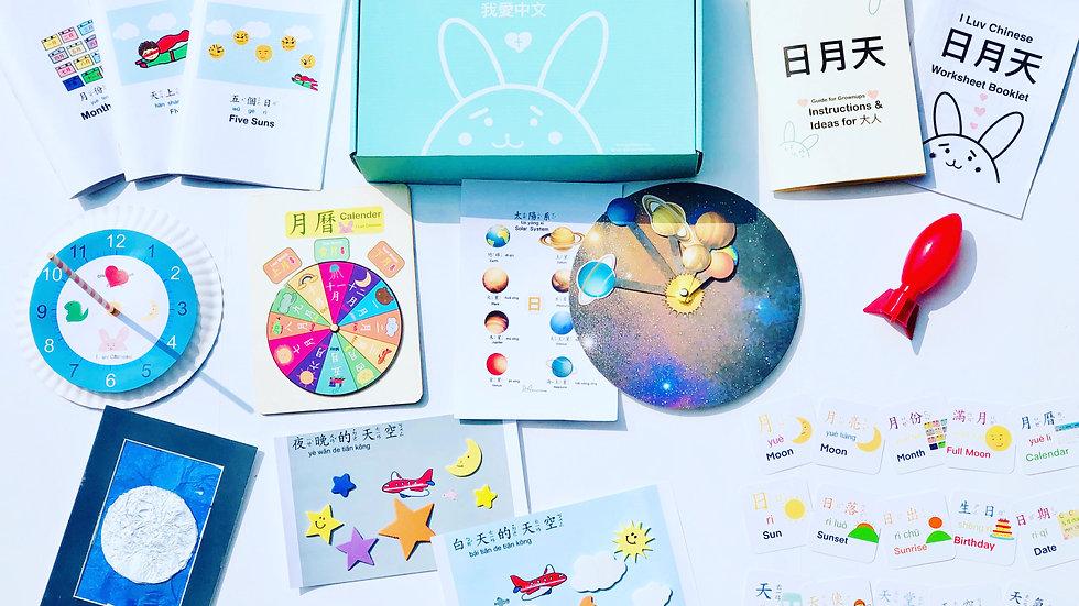 Explore the Sky- Sun Moon Sky 探索天空-日月天 (Single Box Purchase)