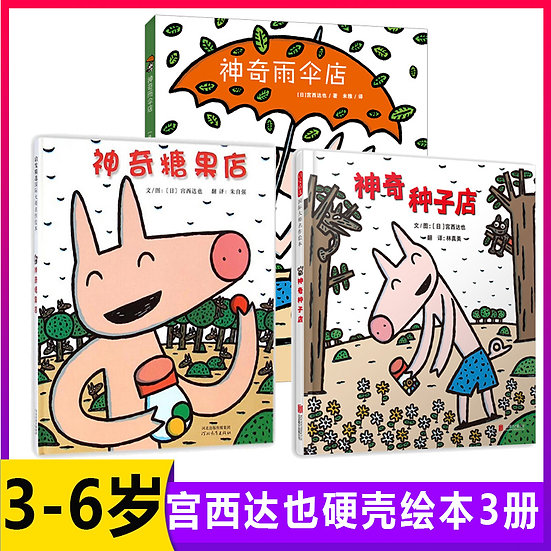 宫西达也 神奇店铺系列全3册 (精装)The Magical Store (Hardcover)