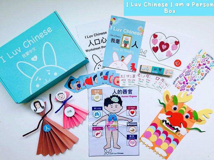 人口心 People/Mouth/Heart Box (Single Box Purchase)