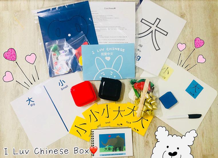 大小 Big/Small Box (Single Box Purchase)