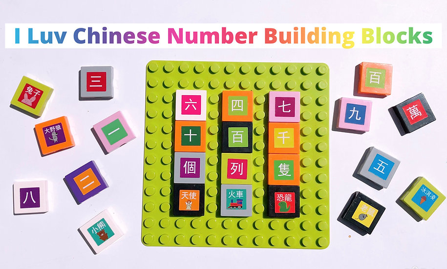 I Luv Chinese Numbers 數字Box (Single Box Purchase)