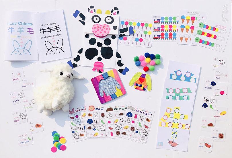 I Luv Farm Animals- Cow Sheep Fur 我愛農場動物-牛羊毛 (Single Box Purchase)