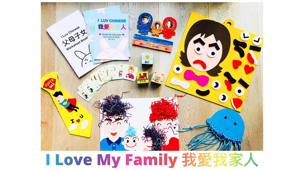 I Love My Family 我愛我家人
