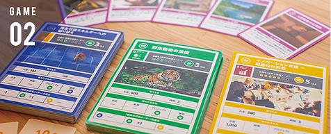 SDGsカードゲーム.png