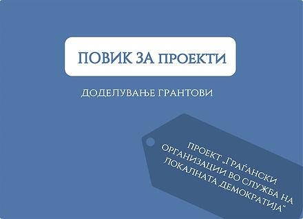 800600p456EDNmainPovik_grantovi.jpg