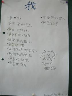 Mandarin exercise.