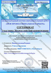 5f8b01c75ce36_Konferencii 3.jpg