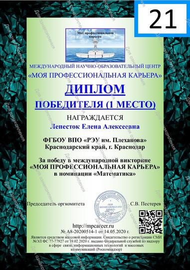 5ee0a46794909_Rubin.jpg