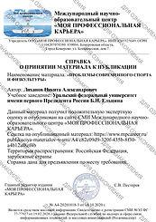 5f8b01c772732_Publikacii v SMI.jpg