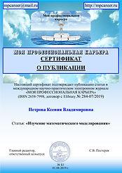 Бесплатная справка о публикации статьи РИНЦ, elibrary