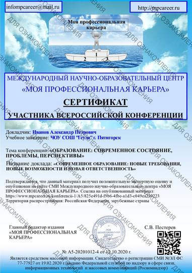 5f8b01c7ec2c0_Konferencii 2.jpg
