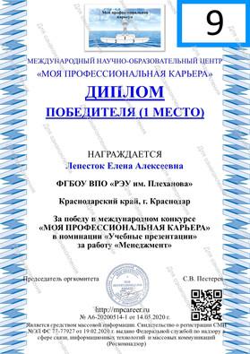 5ee0a541a81a7_Lentochki.jpg