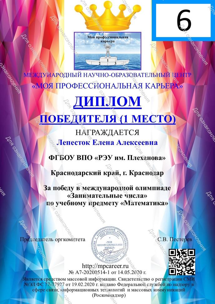 5ee0a6c3b1201_Korolevskaya.jpg