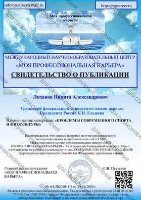 5f8b01c73c1c8_Publikacii v SMI 2.jpg