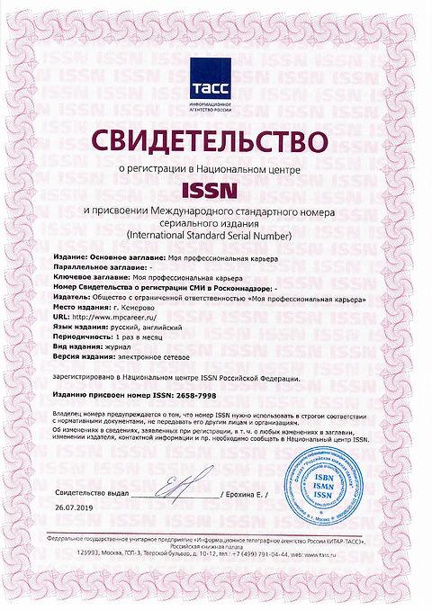 Свидетельство ISSN научный журнал МОЯ ПРОФЕССИОНАЛЬНАЯ КАРЬЕРА
