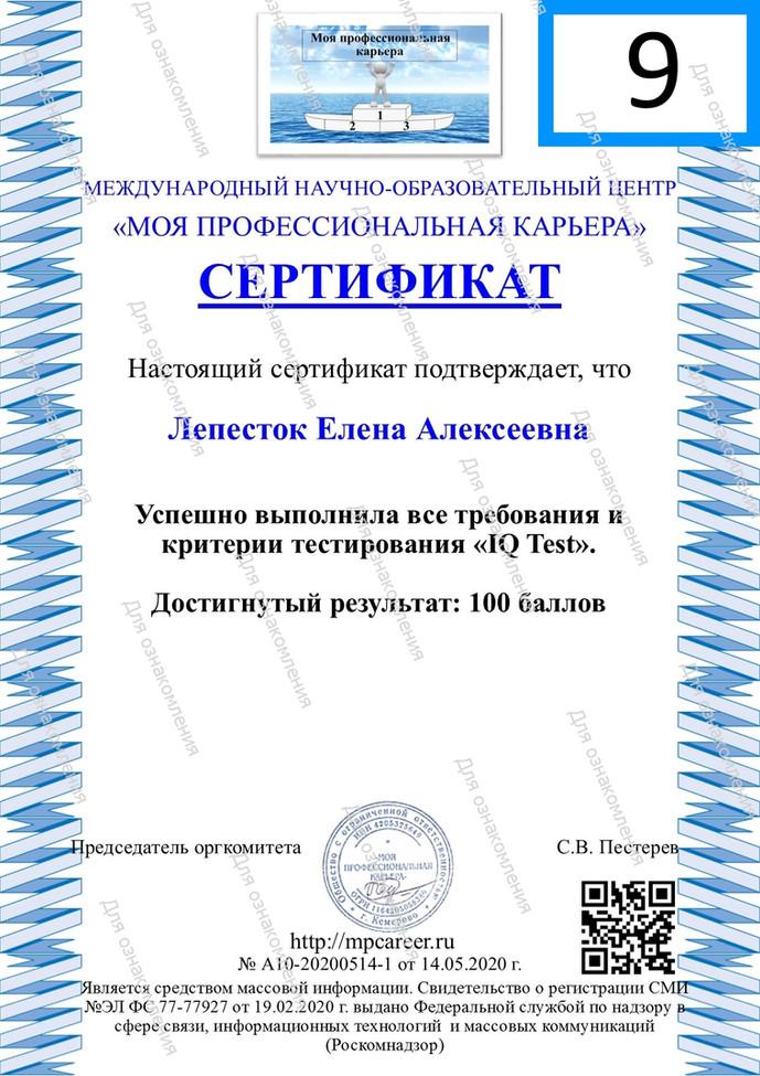 5ee0a86d2b6eb_Lentochki.jpg