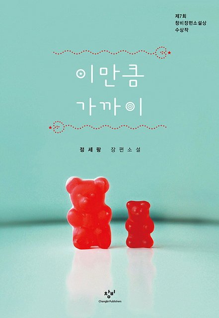 Changbi Publishers, KOREA