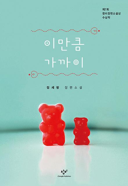 Changbi Publishers, KOREA