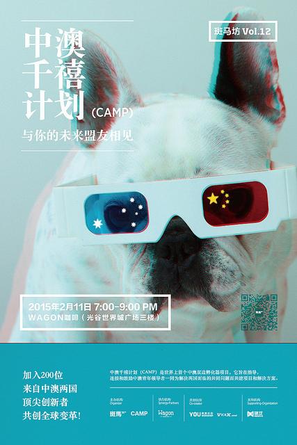 CAMP, China Australia Millennial Pro