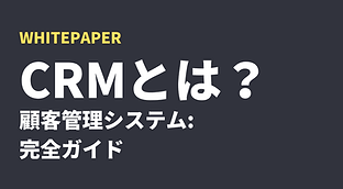 CRMとは?.png