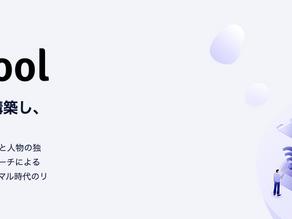 """ターゲティングからアポ獲得までを支援する次世代のリードジェネレーションツール""""LeadPool(リードプール)""""事前登録の受付開始!"""