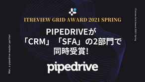 「ITreview Grid Award 2021 Spring」にて、pipedriveがCRM部門、SFA部門の2部門で同時受賞!