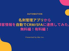 名刺管理アプリから顧客情報を自動でCRM/SFAに連携してみた。無料編!有料編!