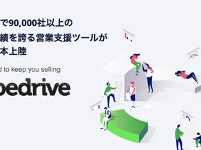 株式会社Merが、世界大手CRMサービス企業Pipedriveの日本国内のおけるマスターパートナーに就任