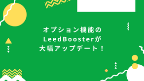 LeedBoosterが大幅アップデート!リードの生成、管理、育成を支援するリード生成ツールセットに!