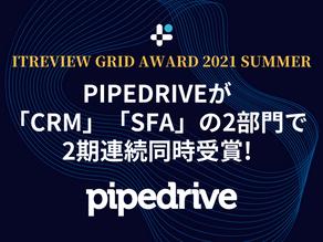 「ITreview Grid Award 2021 Summer」にて、pipedriveがCRM部門、SFA部門の2部門で二期連続同時受賞!
