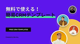 無料で使える! 簡易CRMテンプレート (1).png
