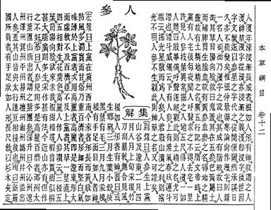 본초강목.jpg