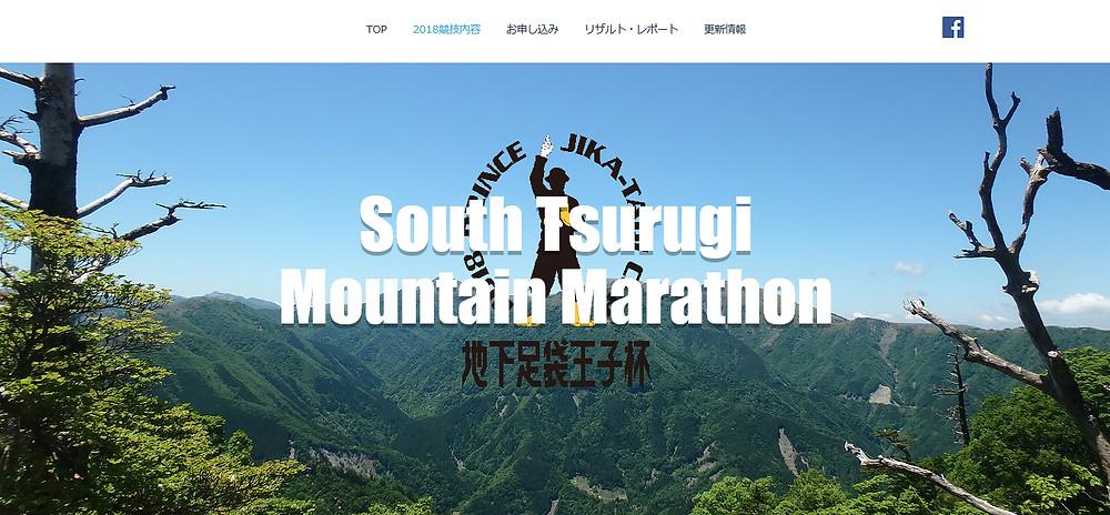 南つるぎマウンテンマラソン