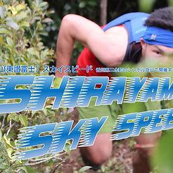 sirayama_3.jpg
