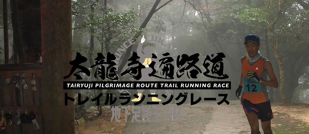 太龍寺遍路道トレイルランニングレース