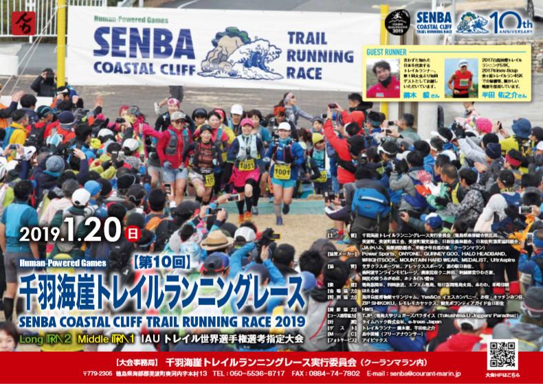 千羽海崖トレイルランニングレース2019フライヤー
