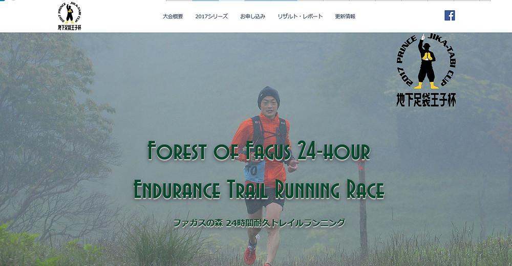 ファガスの森24時間耐久トレイルランニング