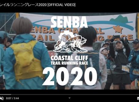 千羽海崖トレイルランニングレース2020 OFFICIAL VIDEO