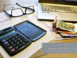 Υπεύθυνοι οικονομικών θεμάτων & επιχειρηματίες εκπαιδεύτηκαν στη διαχείριση των Ηλεκτρονικών Βιβλίων