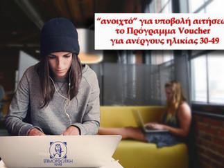 Νέο επιδοτούμενο πρόγραμμα ανέργων ηλικίας 30-49 ετών με επιδότηση 2.520€