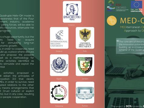 Το πρώτο πληροφοριακό υλικό του έργου MED-QUAD είναι έτοιμο να μοιραστεί στους ενδιαφερόμενους!