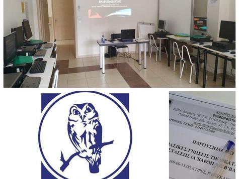 Σεμινάριο Βασικές Γνώσεις Τηλεκατάρτισης για την εξ Αποστάσεως (Α'βάθμια & Β'βάθμια) Εκπαιδευση