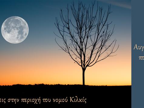 Εφορεία Αρχαιοτήτων Κιλκίς: Εορτασμός Αυγουστιάτικης Πανσελήνου