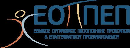 Πιστοποίηση εκπαιδευτικής επάρκειας εκπαίδευσης ενηλίκων - ΣΗΜΑΝΤΙΚΗ ΑΝΑΚΟΙΝΩΣΗ