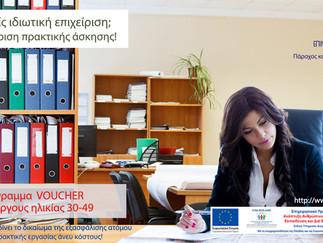 Πρόγραμμα ανέργων 30-49: ποιες είναι οι επιχειρήσεις που δικαιούνται να συμμετάσχουν χωρίς κόστος